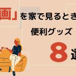 【おうち映画をワンランクアップ!】映画好きが教える家で映画を見るときの便利グッズ8選