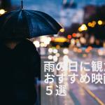 【雨の描写が好きな方必見】雨の日に観たい映画5選|外出できない時はおうち映画!