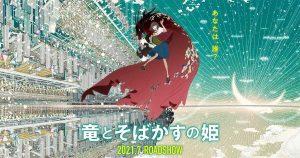 【細田守監督最新作】竜とそばかすの姫のロケ地・高知県を聖地巡礼