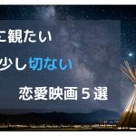【七夕映画】七夕に観たい、少し切ない恋愛映画5選