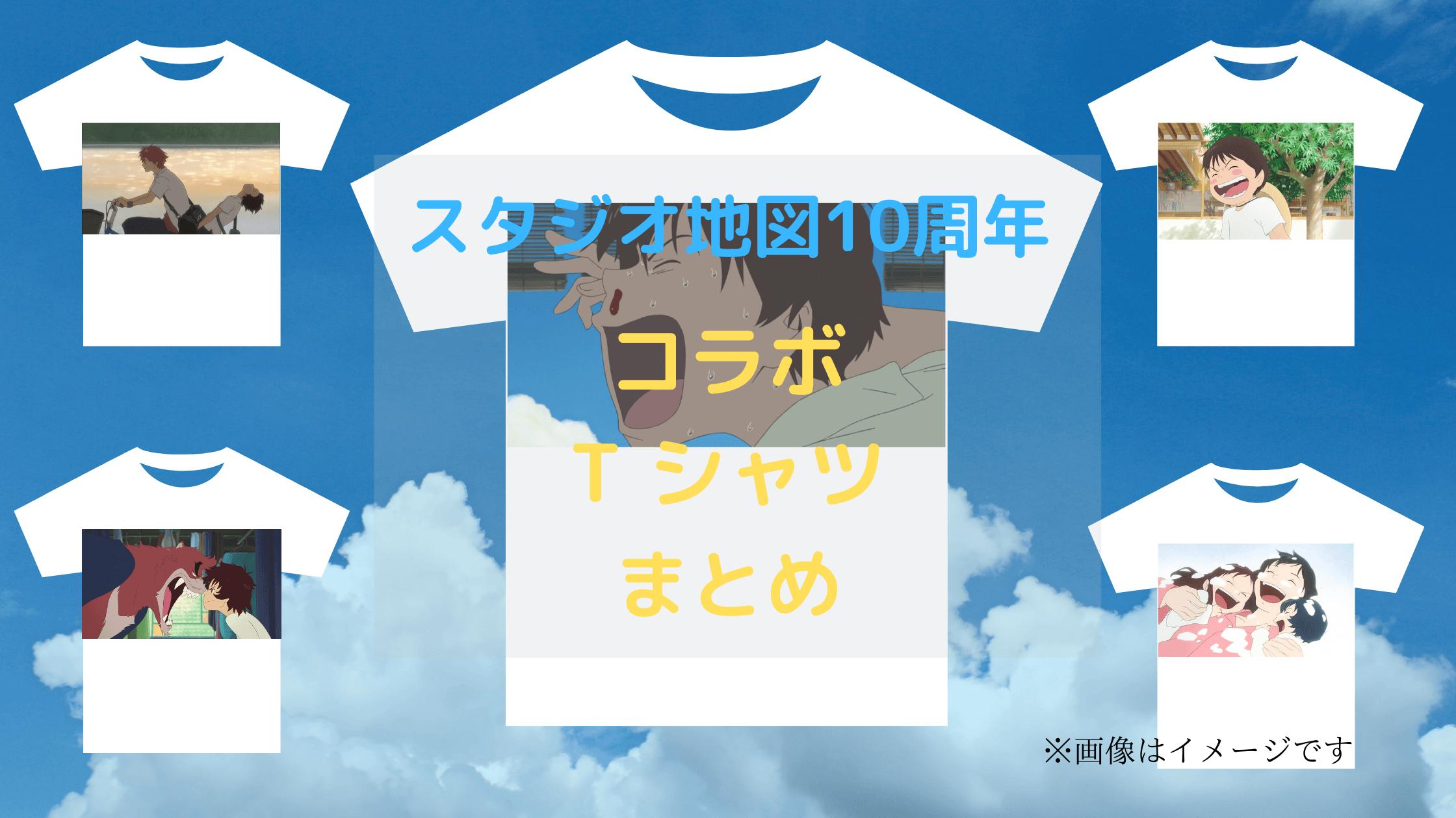 【ムビT】今スタジオ地図10周年コラボTシャツがアツい!サマーウォーズT、最新作竜とそばかすの姫Tまで