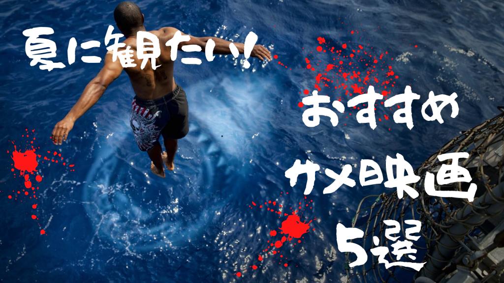 【2021年最新版】B級以外も!?夏に観たいおすすめサメ映画5選